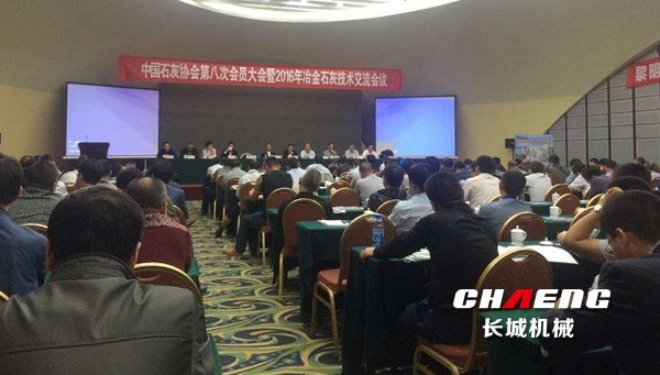 2016 Metallurgical Lime technical exchange meeting site.jpg