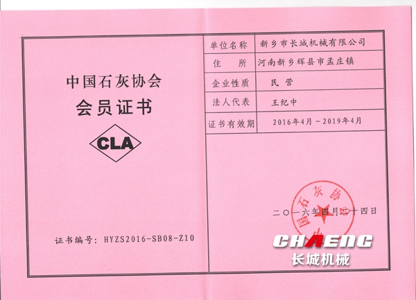 China Lime Association Certificate.jpg